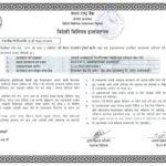 License Nepal Rastra Bank